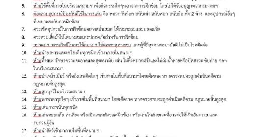 ระเบียบการใช้สนามกีฬาเอ็กซ์ตรีม สมาคมกีฬาเอ็กซ์ตรีมแห่งประเทศไทย